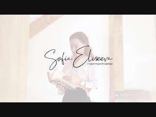 Sofia Eliseeva - магазин модной одежды