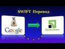 Как вывести деньги из google adsense на карту приватбанка. SWIFT перевод.
