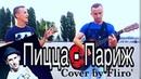 ПИЦЦА Париж cover by Fliro'