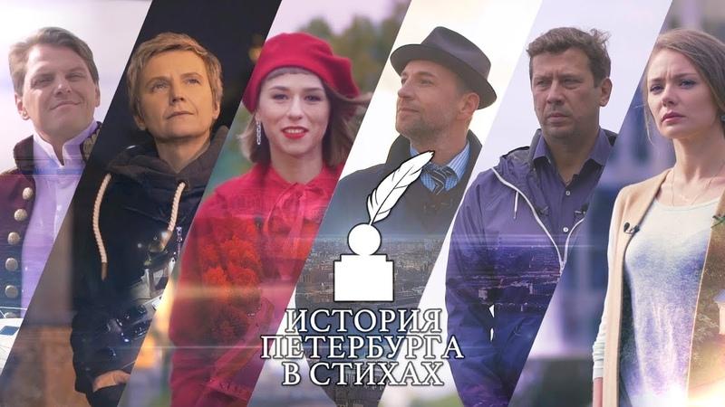История Петербурга в стихах - все серии в одном фильме