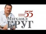 Концерт памяти Михаила Круга, Москва, Crocus City Hall, 07.12.2017, полная HD версия