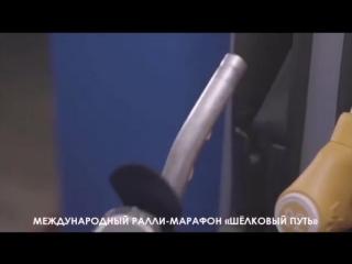"""Ралли """"Шёлковый путь"""""""