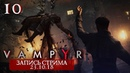 Прохождение Vampyr Дороти Крейн 10