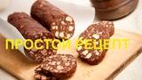 Сладкая колбаска из печенья и какао - Простой и быстрый рецепт без выпечки(Елена Галкина)