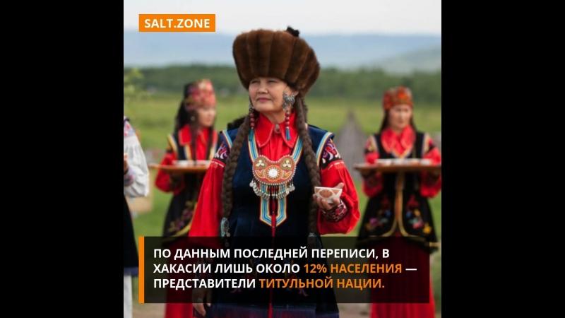 Защитницу народов Хакасии привлекли за экстремизм