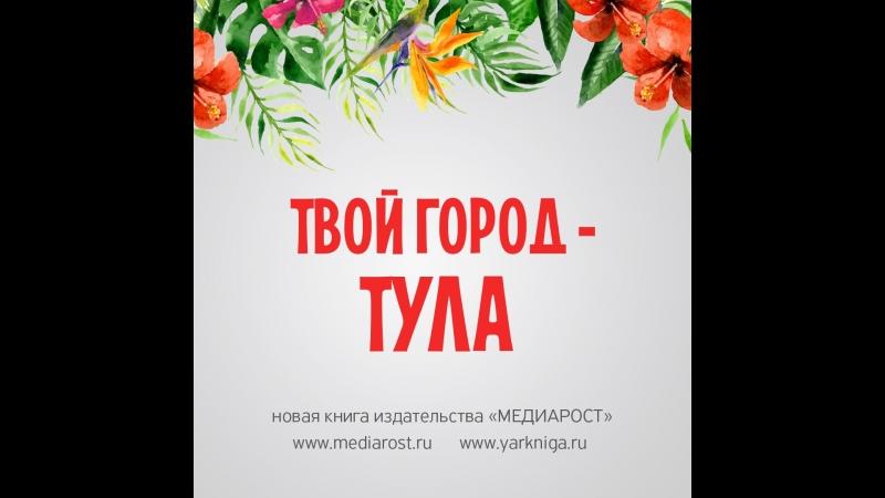 Твой город Тула Новая книга издательства МЕДИАРОСТ