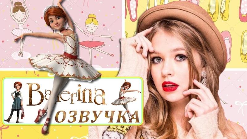 Мультфильм Балерина 2016 . Актёры озвучивания и русского дубляжа.