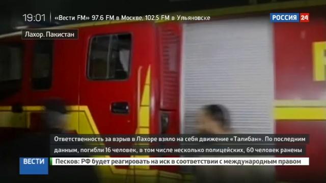 Новости на Россия 24 • В пакистанском Лахоре прогремел взрыв. 10 человек погибли, 60 ранены