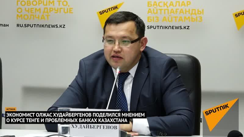 Сколько банков может остаться в Казахстане в ближайшие годы – мнение экономиста