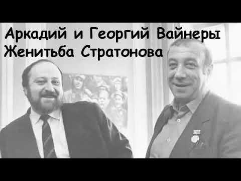 Братья Вайнеры Женитьба Стратонова, Аудиокнига
