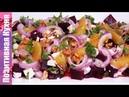 Новый ВКУСНЫЙ Салат со свеклой Поражает свежим вкусом и ароматом BEETROOT SALAD