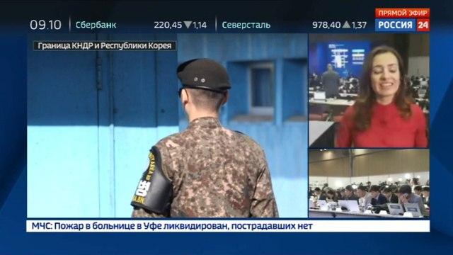Новости на «Россия 24» • От меню до окружающей обстановки Южная Корея тщательно готовится к саммиту с КНДР