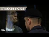 Мосгорсуд оставил в силе срок заключения для Улюкаева