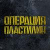 7.04 - ОП в МУРМАНСКЕ. КОНЦЕРТ ОТМЕНЕН!!!