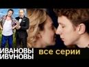 Ивановы-Ивановы 2 сезон 21 серия 2018 /1 3 4 5 6 7 8 9 10 11 12 13 14 т15 16 17 18 19 новая