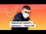 Художник нашего времени — Паша 183