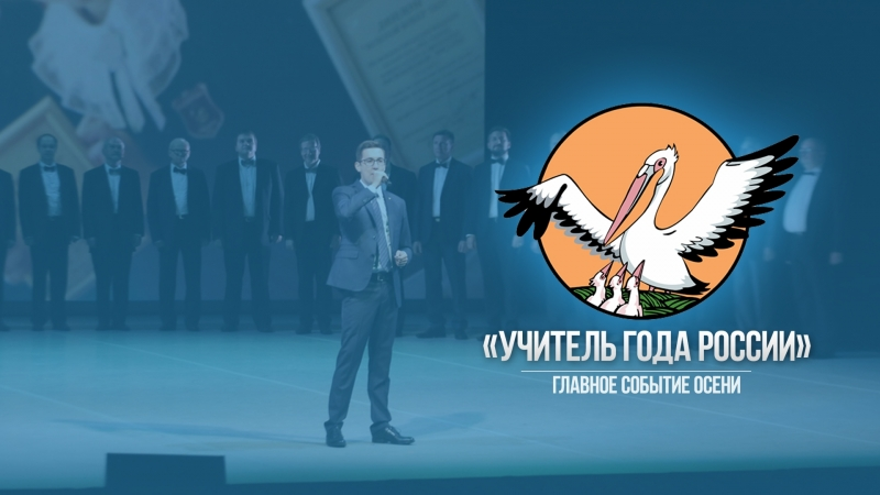 В Петербурге стартовал федеральный этап конкурса Учитель года
