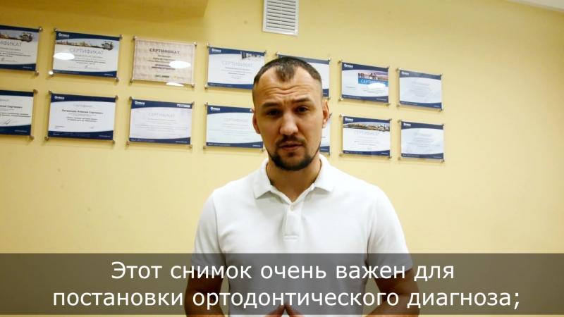 Диагностика в Мега-Дент — Алексей Литвинцев