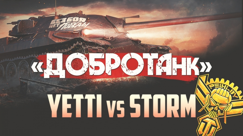 «ДОБРОТАнк» [P_BY] YETTI vs STORM [P_BY]