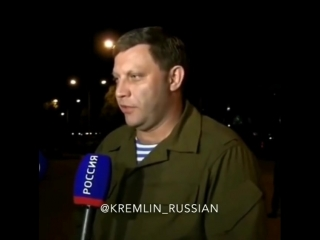 Последнее видео с Александром Захарченко. Накануне своей гибели он возложил цветы к памятнику Иосифу Кобзону.