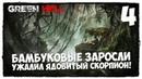 Green Hell - Выживание 4 ХОРОШЕЕ МЕСТО ДЛЯ ЛАГЕРЯ!