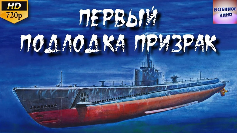 Военные Фильмы ПЕРВЫЙ Подлодка Призрак Военные Фильмы 1941-45 Военное Кино !