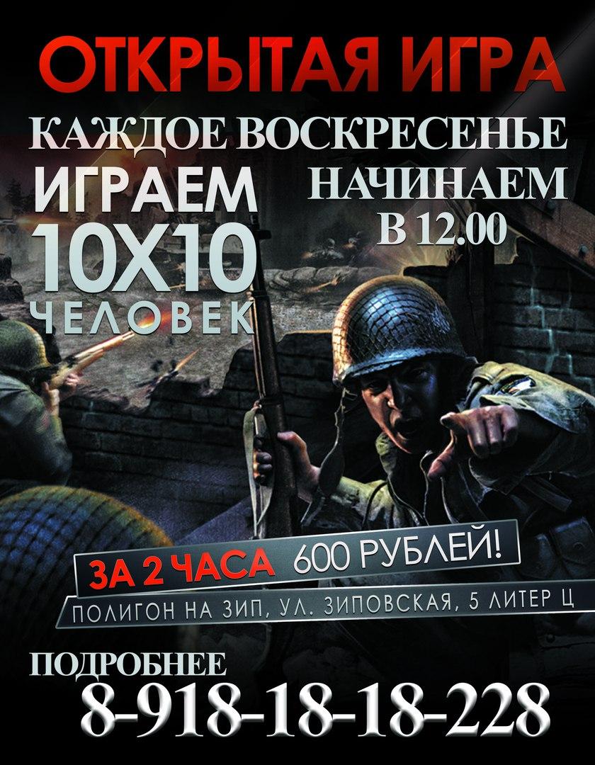"Афиша Краснодар Сборная ""Солянка"" лазертаг клуб ""123-й Легион"""