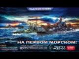 ACES / «Первое Военно-Морское»