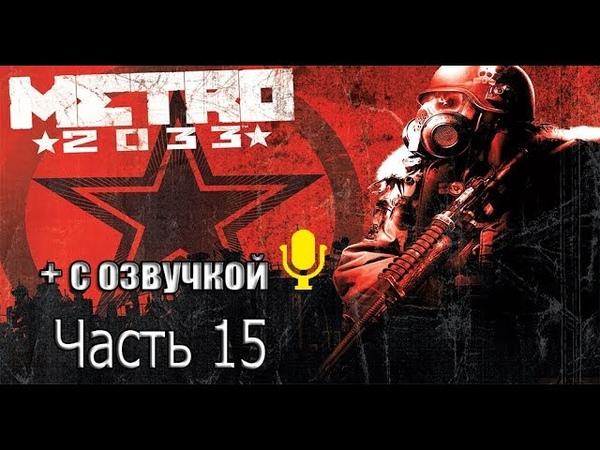 Прохождение Metro 2033 - Часть 15: Тургеневская.