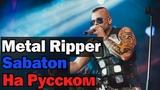 Sabaton - Metal Ripper На Русском (Перевод by XROMOV) GMV