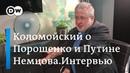 Порошенко хочет контролировать все телеканалы в Украине Игорь Коломойский в Немцова Интервью