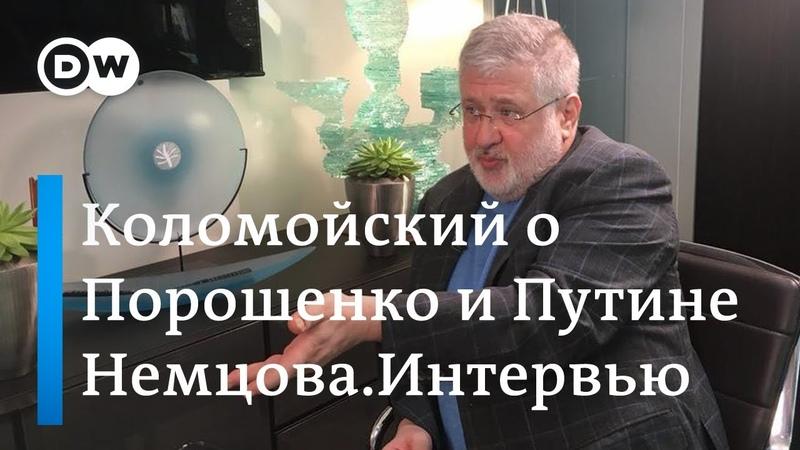 Порошенко хочет контролировать все телеканалы в Украине - Игорь Коломойский в Немцова.Интервью