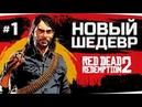 НОВЫЙ ШЕДЕВР ОТ ROCKSTAR GAMES ● Red Dead Redemption 2 1