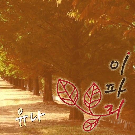 Yuna альбом Yuna(Leaf)