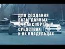 О порядке регистрации транспортных средств в ЛНР