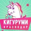 КИГУРУМИ Краснодар