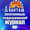 "Электронный педагогический журнал ""Авантаж"""