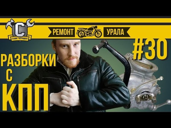 Ремонт мотоцикла Урал 30 - Разборка ураловской коробки с задним ходом