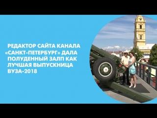 Редактор сайта канала «Санкт-Петербург» дала полуденный залп как лучшая выпускница вуза-2018