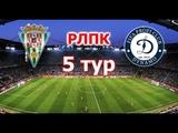 FIFA 19 Profi Club РЛПК 18 сезон Дивизион 3 FC Bonita - Dynamo 5 тур