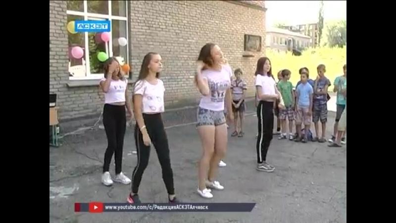 03.08.2018 Закрытие третьей летней смены в АГГ