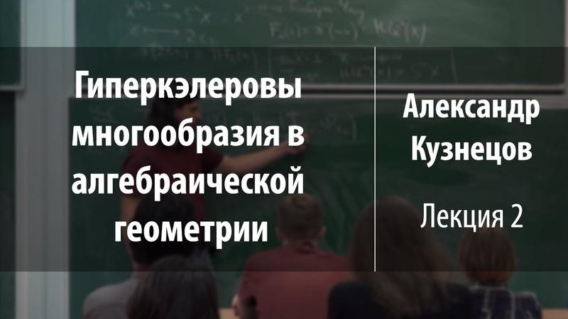 Лекция 2 Гиперкэлеровы многообразия в в алгебраической геометрии Александр Кузнецов