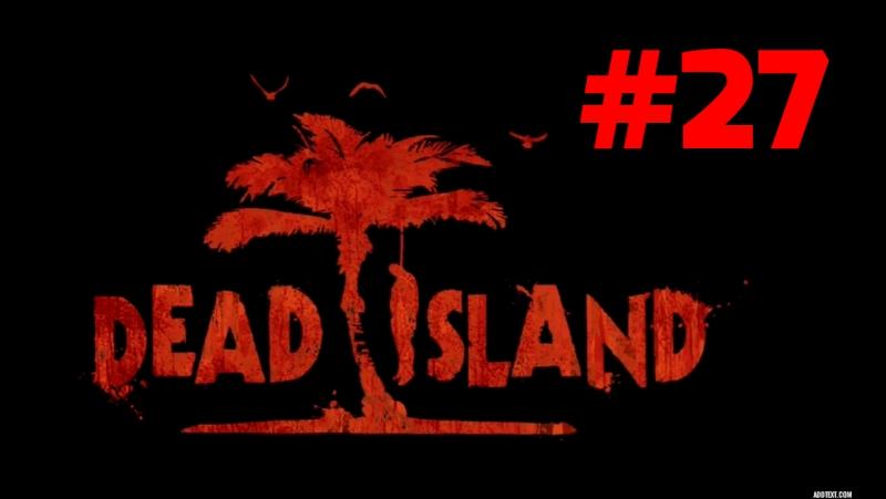 Завтра на канале Выжить Любой Ценой 27 часть Dead Island