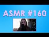 #160 ASMR ( АСМР ): EchoASMR - Звуки ртом, звуки языка, поцелуи
