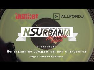 Приглашение на NSURBANIA 2018 от DJ Patron (куратор - DJ BATTLE)