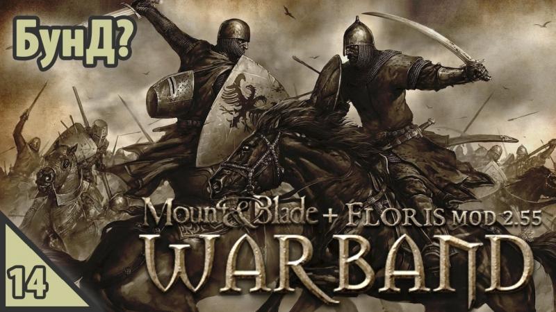 Mount Blade Warband БунД 14
