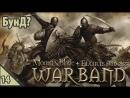 Mount Blade: Warband БунД? 14