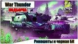 War Thunder - Рикошеты и ЧЕРНАЯ БК #6 Паша Фриман
