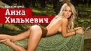 MAXIM Russia • Анна Хилькевич из сериала «Универ» — самая горячая русалка нашего леса! (ставь лайк, если нравится!)