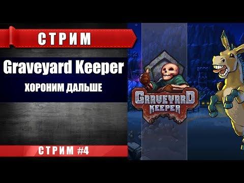 Graveyard Keeper - Пора снова хоронить 4